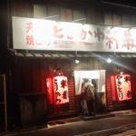 博多の人気店『とりかわ粋恭』へ